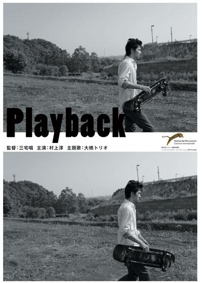 playback.jpg