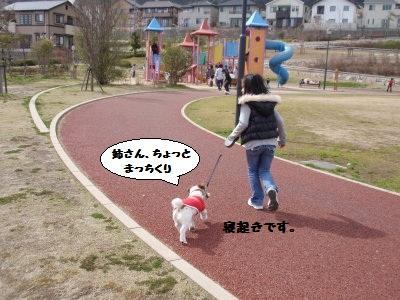 春日野中央公園