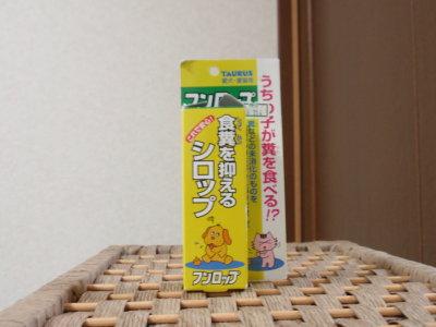 食糞防止シロップ