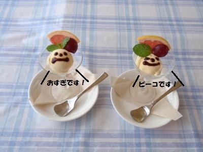 最後のデザート