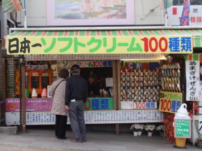 ソフトクリーム日本一