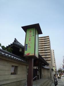 十三参り(昌宏) 017
