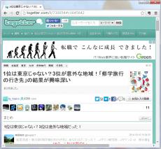 1位は東京じゃない?3位が意外な地域!「修学旅行の行き先」の結果が興味深い/修学旅行――学校生活最大のイベントの1つだが、大きな関心事は「どこにいくか」。今回、Jタウンネットでは、各地方別の「修学旅行の行き先」を徹底調査した。関西、東京、九州で70%超Jタウンネットは2014年5月8日から10月6日までの約5カ月間、「中学校の修学旅行の行き先、どこだった?」というテーマでアンケートを実施したところ、3433人に回答いただいた。中学校の修学旅行先で最も得票率の高かった選択肢を県別に色分けした(図表はすべて編集部が作成)全国では「関西」が一番人気で35.0%の得票率。レジャー化が指摘される修学旅行だが、歴史学習のスポットに事欠かず、宿泊先も整っている京都・奈良はやっぱり定番だ。ユニバーサル・スタジオ・ジャパン(USJ)が2001年に開園したことで、旅行プランの組み合わせがさらに豊富になったことも見逃せない。次いで多かったのが「東京」で20.1%。東京へやって来る修学旅行生は東京ディズニーランドに立ち寄るケースも少なくなく、「その他関東」を合算すると23.3%になる。3番目に多かったのが「九州・沖縄」で16.5%。関西や中国、四国地方の中学校だけでなく、九州の学校も旅行先に九州を選ぶことが多い。