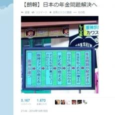 阪神優勝で少子化も年金問題も解決? 『Twitter』での画像が話題に/阪神優勝10月18日、プロ野球のクライマックスシリーズのファイナルステージにて阪神タイガースが読売ジャイアンツに四連勝。日本シリーズ進出を決めた。大阪はお祭り騒ぎで、例によって道頓堀に飛び込むファンなどが多数いた模様である。「あと一つ。行くぞ日本シリーズ」 阪神を応援する渡辺謙さんのツイートが熱いhttp://getnews.jp/archives/684669 [リンク]という記事でもお伝えしたが、俳優の渡辺謙さんはこの日も思い起こせば2003年、ホークスとの日本シリーズ。1、2、3、7戦と追いかけました。残念ながら先に王手をかけながら、敗れてしまいました。2005年は霧のマリンだけ。さあリベンジや!盛り上がるで、日本シリーズ。ベンチの全ての選手で掴んだ挑戦権だぁ。決戦、さあ行くで行くで行くで!!!とツイート。翌19日までに5000近くのリツイートを集めるなどしていた。また、『Twitter』では、とあるユーザーの【朗報】日本の年金問題解決へというツイートが話題に。阪神が勝つ↓阪神ファンが増える↓子どもを甲子園デビューさせたくなる↓子どもが増える少子化に歯止めがかかる年金を払う若者が増える年金問題が解決するというテレビ画面の画像が貼られていた。こちらも5000以上のリツイートを集め、「天才か」「さすが阪神さんやで」「〝風が吹けば桶屋が儲かる〟レベルの話だなおい」「それしかねぇwwww」「大変!わたるが死んじゃう!」といった返信ツイートが寄せられていた模様である。