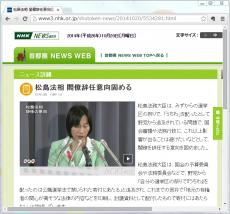 松島法相 閣僚辞任意向固める/松島法務大臣は、みずからの選挙区の祭りで、「うちわ」を配ったとして野党から追及されている問題で、国会審議や法務行政に、これ以上影響が出ることは避けたいなどとして、閣僚を辞任する意向を固めました。松島法務大臣は、国会の予算委員会や法務委員会などで、野党から「自分の選挙区の祭りで『うちわ』を配ったのは公職選挙法で禁じられた寄付にあたる」と追及され、これまでの答弁で「地元の有権者の関心が高そうな法律の内容などを印刷し、討議資料として配付したもので寄付にはあたらない」と説明しています。これに対し、民主党の階猛副幹事長は17日、公職選挙法違反の疑いで松島大臣の刑事責任を問うように求める告発状を東京地方検察庁に提出しました。こうしたなか、松島大臣は、告発状が受理されれば、法務大臣の立場にありながら捜査の対象になることなどから、国会審議や法務行政に、これ以上影響が出ることは避けたいなどとして、閣僚を辞任する意向を固めました。松島大臣は、20日にも辞任の意向を安倍総理大臣に伝えるものとみられます。すでに辞表を提出した小渕経済産業大臣とともに、松島大臣も9月の内閣改造で、内閣の重要課題である「女性の活躍」の象徴として起用された閣僚であり、女性閣僚の相次ぐ辞任による政権へのダメージは避けられず、政府・与党内からは、今後の国会審議や政権運営への深刻な影響を懸念する声が出ています。