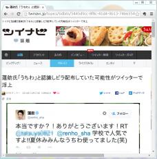 蓮舫氏「うちわ」と認識しビラ配布していた可能性がツイッターで浮上/松島みどり議員の「うちわ」問題に揺れる国会ですが、今度は松島氏を指摘した蓮舫氏がうちわを配っていたことがネットで話題となっております。蓮舫氏は2010年の12月14日に、ユーザから「学校で人気ですよ!!夏休みみんなうちわ使ってました(笑)」とお礼されると「ありがとうございます!」と返信していたのだ。つまり、うちわと認めてしまうことになりかねない。蓮舫氏が過去に選挙期間中に配ったものと思われる「うちわ」の様なビラである。ユーザや有権者はこれをうちわと認識し蓮舫氏にお礼をツイッター上で述べ、それに対し反応したものと思われる。この行為やビラ配りは全く問題ないのだろうか。あきらかに「うちわ」にしか見えないがなぜこれはセーフなのだろうか。ー選挙運動用ビラの証紙があればセーフ実は「うちわ」であろうとなかろうと、この紙が「選挙運動用ビラ」と選挙管理委員に認められれば、少なくとも「選挙管理委員」が認めたことになるので本人はセーフである可能性が高い。つまりうちわと認識していても「選挙管理委員」側が認めた「ビラ」という扱いになる為、証書さえ貼り付ければ実際はうちわのようなものを配布しても問題無いという仕組み。蓮舫氏のものには「証紙」が貼り付けられているのでセーフなのですが、このツイッターの発言が今後どのように動くかは注目です。