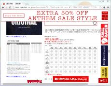 楽天のメールでリーバイス501が千円引きってクーポンがあったんで獲得して商品を見てみたら、サイズが30インチからだった(´・ω・`)