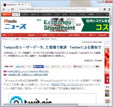 Twitpicのユーザーデータ、土壇場で救済 Twitterによる買収で/米Twitpicは10月25日(現地時間)、米TwitterがTwitpicのドメインとユーザーの写真データを買収することで合意に達したと発表した。これにより、同日終了することになっていたTwitpicはリードオンリー状態で存続し、既存ユーザーがこれまで投稿してきた画像は消滅を免れた。 twitpic twitpic 2ノア・エベレットCEO 「まずはユーザーの皆さんに、長年の愛用と、この数カ月の忍耐に感謝します。ご存じの通り、(この数カ月は)ジェットコースターのような日々でした」とノア・エベレットCEO。 Twitpicのモバイルアプリは既にiOSおよびAndroidのアプリストアから削除されており、新規の画像投稿もできなくなっているが、既存ユーザーは今後もサービスにログインし、画像あるいはアカウントを削除できる。また、データのエクスポートも可能だ。 Twitpicは2008年にスタートしたTwitterに画像を投稿するためのサードパーティーサービス。当時公式Twitterには画像を直接投稿する機能がなかったため、ほぼ標準の画像投稿ツールとして人気を博した。だが、2011年に公式Twitterに画像投稿機能が追加され、2012年にはTwitterの公式モバイルアプリからTwitpicを選ぶことができなくなった。 同社は今年の9月4日、Twitterから商標登録出願を取り消さなければAPIへの接続を遮断すると通告され、サービスの終了を決定したと発表。その約2週間後に「ある企業に買収されることになり、存続できることになった」と発表したが、10月16日になって買収交渉が破談したとして25日までにデータをエクスポートするようユーザーに呼び掛けていた。 「これがTwitpicと私にとっての最終章になります。あらためて、7年近くもあなたの写真共有の思い出の一部にしてもらえたことに感謝します。光栄でした」(エベレット氏