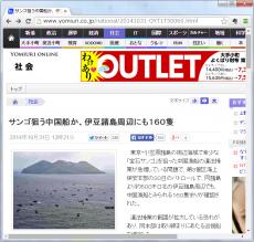 サンゴ狙う中国船か、伊豆諸島周辺にも160隻/東京・小笠原諸島の周辺海域で希少な「宝石サンゴ」を狙った中国漁船の違法操業が急増している問題で、第3管区海上保安本部の30日のパトロールで、同諸島より約500キロ北の伊豆諸島周辺でも、中国漁船とみられる160隻余りが確認された。 違法操業の範囲が拡大している恐れがあり、同本部は取り締まりにあたる巡視船を増強した。 同本部が30日に航空機で監視したところ、小笠原諸島周辺に48隻、同諸島より約400キロ北にある伊豆諸島・鳥島と500キロ北の須美寿すみす島の周辺海域で164隻の航行が確認された。 小笠原諸島周辺では9隻が領海内、39隻が排他的経済水域(EEZ)内に、須美寿島や鳥島周辺では150隻が領海内、14隻がEEZ内にそれぞれ入っていた。