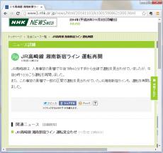 JR高崎線 湘南新宿ライン 運転再開/JR高崎線は、人身事故の影響で午後7時40分すぎから全線で運転を見合わせていましたが、午後9時10分ごろ運転を再開しました。また、この事故の影響で一部の区間で運転を見合わせていたJR湘南新宿ラインも、運転を再開しました。