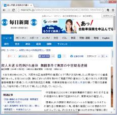 殺人未遂:女性刺され重体 舞鶴事件で無罪の中容疑者逮捕/5日午前8時40分ごろ、大阪市北区兎我野町の雑居ビルで「男が女性を刺した」と男性から110番通報があった。女性(38)は顔、胸など約10カ所を刺されて意識不明の重体という。駆け付けた大阪府警曽根崎署員が現場にいた大阪市西成区の無職、中勝美容疑者(66)を殺人未遂の疑いで現行犯逮捕した。「相手が殴ってきたので刺した」と供述しているという。関連記事京都・舞鶴の女子高生殺害 無罪確定へ 献花続ける友人遠のく真相解明 被告「犯人扱い、憤り」無罪確定へ 中被告のコメント京都・舞鶴の女子高生殺害 遺族「真犯人捜して」京都・舞鶴の女子高生殺害 無罪確定へ 小坂井久弁護士、三浦守・最高検公判部長の話 中容疑者は2008年に京都府舞鶴市で高校1年の女子生徒が殺害された事件で起訴されたが、無罪判決が確定した。 現場はJR大阪駅の東約800メートルの雑居ビルやホテルが建ち並ぶ繁華街の一角。現場の雑居ビルには複数のホテルが入っている。近くのホテルで働く50代女性は「警察に取り押さえられると、男は興奮した様子で暴れた。刺された女性はビル内の一室で血だらけで倒れていた」と話した。