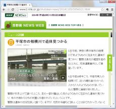 平塚市の相模川で遺体見つかる/5日午前、神奈川県平塚市の相模川で布ようなものに包まれた遺体が見つかり、警察は身元の確認を進めるとともに、死体遺棄事件として捜査しています。5日午前8時半ごろ、平塚市馬入の相模川で、近くの橋を通りかかった人から「人のようなものが浮いている」と警察に通報がありました。警察が引き上げて調べたところ、足の一部が露出した布のようなものに包まれた遺体が見つかり、布の外側からひもが何重にも巻かれていたということです。警察は遺体の状況を詳しく調べていますが、性別や年齢など詳しいことはまだわかっていないということです。現場は、相模川にかかるJR東海道線の橋の近くで、遺体は岸から20メートルほど離れた場所で見つかったということです。警察は、遺体の身元の確認を急ぐと共に、死体遺棄事件として捜査しています。