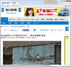国立競技場:「力の象徴」取り外し…「野見宿禰像」壁画/2020年東京五輪・パラリンピックに向けた建て替えのため、国立競技場(東京都新宿区)のメインスタンド側に飾られている「野見宿禰(のみのすくね)像」の壁画の取り外し作業が5日、報道関係者に公開された。 野見宿禰像の壁画の高さは4メートルで、作者は画家の長谷川路可氏。相撲の元祖と言われ「力の象徴」とされた。メインスタンドに向かって左側にグラウンドを見下ろすように飾られてきた。貴賓席を挟んで右側には「美の象徴」のギリシャの女神像が並ぶ。両像は一対でスポーツの持つ「力と美」の象徴として東京五輪が開かれた1964年から飾られ、数々のスポーツの熱戦を見守ってきた。 今月中には両像の取り外しを終え、一時保管した後に、新国立競技場での展示を検討している。