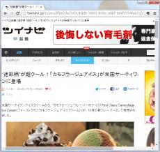 """""""迷彩柄""""が超クール!「カモフラージュアイス」が米国サーティワンに登場/米国サーティワンアイスクリームから、""""カモフラージュ""""フレーバーのアイス「First Class Camouflage Ice Cream(ファーストクラス カモフラージュ アイスクリーム)」が、11月の新フレーバーとして発売されました。◆カモフラージュ味ですと?◆このフレーバーは、茶色、ベージュ、グリーンの3色が、まるで""""迷彩柄""""のように混ざり合ったもの。味はそれぞれチョコレート、塩キャラメル、ケーキフレーバーだそう。さらに、ワッフルコーンも迷彩柄となっています。◆見た目はワイルドでも、味はスウィート◆同店の公式 Facebook には、カモフラージュフレーバーについて「食べているところが誰からも見えないね!」「私の6歳の子どもがきっと気に入るわ」といったコメントが寄せられています。なお、カモフラージュアイスにホイップクリームやオレオクッキーをトッピングしたパフェ「First Class Camouflage Layered Sundae(ファーストクラス カモフラージュ レイヤード サンデー)」もあわせて販売されているそうです。"""
