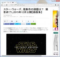 スター・ウォーズ、最新作の副題は? 撮影終了し2015年12月公開【画像集】/アメリカの映画製作大手ウォルト・ディズニー・ピクチャーズは11月6日、人気映画「スター・ウォーズ」シリーズの最新作となる「エピソード7」の副題が「The Force Awakens」(日本語で「フォースの目覚め」という意味)であることをTwitterで公表した。◆ロイターなどによると、最新作の舞台は、第3作「エピソード6 ジェダイの帰還」(1983年)の30年後。旧作でハン・ソロ役を演じたハリソン・フォード、ルーク・スカイウォーカー役のマーク・ハミル、レイア姫役のキャリー・フィッシャーが同じ役柄で出演するのも話題となっている。また、アカデミー賞受賞女優のルピタ・ニョンゴなど数名が新たに加わっている。監督はJ.J.エイブラムス。