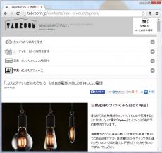 「LEDはダサい」を終わらせる、古き良き電球の美しさを持つLED電球/白熱電球のフィラメントをLEDで再現!昔ながらの白熱電球のフィラメントをLEDで再現することに成功したLED電球「Siphon」(サイフォン)が先行予約販売されています。消費電力が少なく寿命も長いLED電球が急速に普及しつつある近年ですが、白熱電球とのデザインや色の違いから、LEDへの切り替えに戸惑っていた方も多いのではないでしょうか。そんな中開発されたのが、白熱電球の美しさの要ともいえるフィラメント(電球内の細い糸状の線)を再現したLED電球「Siphon」(サイフォン)です。省電力長寿命というLEDならではの高い機能性をもちつつ、白熱電球に近いあたたかみある色で、従来のインテリアイメージを損なうことのない明るさを実現。また、ガラスのデザインにもこだわり、かつてエジソンが発明した時代の電球の形状を模した「エジソン」、アンティークな雰囲気を際立たせる「シャンデリア」、どんなインテリアにも馴染む「ボール」という、いずれも電球自体が美しい形状をもつ、3種類のラインナップで登場しました。デザイン的な制約が多く、電球自体を見せるインテリアには不向きとされていたLED電球のイメージを覆す、美しき新生LED電球の誕生です。気になる方はぜひチェックしてみてください。◆赤く灯るフィラメントの美しさをLEDで再現。いずれの電球も定格寿命15000~20000時間と、一般的な白熱電球の7~10倍の長寿命を誇ります。
