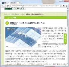 建屋カバー2枚目 試験的に取り外し/東京電力福島第一原子力発電所1号機で、建屋に散乱しているがれきの撤去作業に向けて、先月、建屋を覆うカバーの一部を試験的に取り外したのに続いて、新たにもう一か所が取り外されました。東京電力は放射性物質が飛び散らないか監視を続けています。福島第一原発1号機では、原子炉建屋の中にある使用済み燃料プールからおよそ400体の核燃料を取り出すため、建屋を覆うカバーを解体して散乱している大量のがれきを撤去する計画です。この作業に先立って東京電力は粉じんの飛散を防ぐ薬剤をがれきにまく作業を行っていて、実際に放射性物質が飛び散らないか確かめるため、先月31日に6枚ある天井パネルのうちの1枚を試験的に取り外したのに続き、10日朝、2枚目が取り外されました。午前7時すぎから遠隔操作のクレーンで天井のパネルが持ち上げられると、建屋に散乱した大量のがれきが姿を見せました。東京電力は放射性物質の飛散状況を敷地内の測定装置で監視していますが、これまでのところ異常は見られないとしていて、およそ1か月間にわたって監視を続け、問題がなければ来年3月から本格的にカバーを解体し、再来年度の前半からがれきの撤去を行う計画です。1号機のカバーの解体はことし7月から行われる計画でしたが、去年、3号機でがれきを撤去した際に放射性物質が飛散した影響で大幅に延期されていて、地元からは安全性の確保を求める声が上がっています。