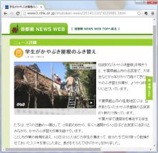 学生がかやぶき屋根のふき替え - NHK 首都圏 NEWS WEB/伝統的な「かやぶき屋根」を残そうと、千葉県館山市の古民家で、大学生などが3年がかりで続けてきたかやのふき替え作業が、ようやく終わりに近づいています。千葉県館山市の塩見地区には、空き家となったかやぶき屋根の古民家が1軒だけ残っています。千葉大学で建築学を専攻する学生たちは、ゼミの活動の一環として、3年前の秋から、年に1週間から10日ほど古民家に泊まり込みながら、かやのふき替え作業を続けています。ことしも作業の時期を迎え、10日は10人ほどの学生が集まって、自分たちで刈り取って乾燥させておいたススキを束にしたあと、長さをそろえて切り「かや」を作りました。そして、金沢市から来たかやぶき職人の手ほどきを受けながら、屋根にのぼってかやを敷き詰め、ひもで固定するなどして作業に汗を流していました。ふき替え作業はあと数日で終わる見込みで、今後、古民家は住民の交流の場として利用されるということです。参加した学生の1人は「ようやく完成に近づいてうれしい。この古民家を拠点として地域の活性化に少しでも貢献できれば」と話していました。