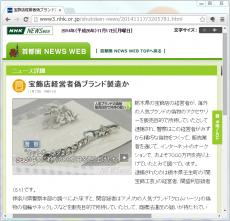 宝飾店経営者偽ブランド製造か - NHK 首都圏 NEWS WEB/栃木県の宝飾店の経営者が、海外の人気ブランドの偽物のアクセサリーを販売目的で所持していたとして逮捕され、警察はこの経営者がみずから精巧な偽物をつくって、販売業者を通じて、インターネットのオークションで、およそ7000万円を売り上げていたとみて調べています。逮捕されたのは栃木県壬生町の「関宝飾工芸」の経営者、関盛利容疑者(51)です。神奈川県警察本部の調べによりますと、関容疑者はアメリカの人気ブランド「クロムハーツ」の偽物の指輪やネックレスなどを販売目的で所持していたとして、商標法違反の疑いが持たれています。調べに対し、容疑を認めているということです。警察によりますと、関容疑者は5年前、宮崎県の販売業者から持ちかけられ、みずから偽物をつくっていたとみられています。店からはゴム製の型が1000個あまり押収されていて、完成品はいずれも本国で鑑定しなければ、偽物と分からないほど精巧だったということです。販売業者はすでに逮捕されていて、警察は関容疑者がこの業者を通じて、インターネットのオークションで、ことし5月までの5年間に、およそ7000万円を売り上げていたとみて、不正を始めたきっかけやカネの流れなどを詳しく調べています。