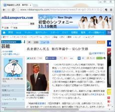高倉健さん死去 新作準備中…安らか笑顔/1960年代の任侠(にんきょう)映画で支持され、「幸福の黄色いハンカチ」などで知られた日本映画を代表する俳優の高倉健(たかくら・けん、本名小田剛一=おだ・ごういち)さんが10日午前3時49分に悪性リンパ腫のため都内の病院で亡くなった。83歳だった。2012年の主演映画「あなたへ」以来の新作映画の準備中に体調不良で入院し、治療中だった。高倉さんの遺志で近親者のみで密葬を済ませた。 あまりに突然の訃報だった。高倉さんの個人事務所「高倉プロモーション」がこの日正午前に高倉さんの死去を伝えるファクスをマスコミ各社に送った。 「映画俳優高倉健は、次回作準備中、体調不良により入院、治療を続けておりましたが、容体急変にて10日午前3時49分、都内の病院にて旅立ちました。生ききった安らかな笑顔でございました」と亡くなるまでの状況を説明した。 病名は悪性リンパ腫。ファクスには「往く道は精進にして、忍びて終わり悔いなし」との高倉さんの言葉も添えられていた。遺体が病院を出る時には治療に携わった病院スタッフがそろい、涙とともに見送ったという。高倉さんの遺志に従い、すでに近親者のみで密葬を行ったという。 高倉さんは12年に前作「単騎、千里を走る。」から6年ぶり、205本目の主演映画となる「あなたへ」を公開。同年の「日刊スポーツ映画大賞・石原裕次郎賞」で主演男優賞を受賞した。06年に文化功労者、13年には文化勲章を受章し、皇居での親授式にも出席した。その際に「日本に生まれて良かったと思える人物像を演じられるよう、人生を愛する心、感動する心を養い続けたいと思います。」とコメントした。 高倉さんは55年に東映に入社。「網走番外地」「昭和残侠伝」シリーズなどで唐獅子牡丹(ぼたん)の入れ墨を背負った姿に健さんの「男の美学」に多くの男性ファンが熱狂して支持した。「死んでもらいます」の決めぜりふは全共闘世代の共感を呼んだ。その後も一貫して演じたのは苦難に静かに耐え、女性へのひた向きな愛を体現した主人公で、「幸福の黄色いハンカチ」「駅 STATION」でファン層も広がった。 当時の興行記録を塗り替えた「南極物語」、モントリオール世界映画祭で主演男優賞を受賞した「鉄道員(ぽっぽや)」、「ホタル」、遺作となった「あなたへ」まで、「耐えて」「しのぶ」ストイックな男性像を最後まで演じ続けた。ハリウッドの大作「ブラック・レイン」にも出演した。59年に歌手の江利チエミさんと結婚したが、71年に離婚した。映画では「健さん」として親しまれたが、そのプライベートは常にベールに包まれていた。映画で演じた役の男の生き様で多くのファンに愛された、最後の銀幕のスターだった。