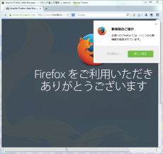 なんか最近パソコン再起動する度にアップデートしてる気がする。 #Firefox