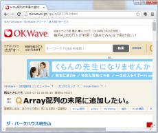 Q Array配列の末尾に追加したい。