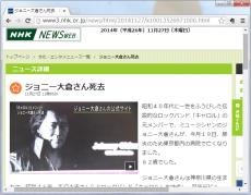 ジョニー大倉さん死去/昭和40年代に一世をふうびした伝説的なロックバンド「キャロル」の元メンバーで、ミュージシャンのジョニー大倉さんが、今月19日、肺炎のため東京都内の病院で亡くなりました。62歳でした。ジョニー大倉さんは神奈川県の生まれで、昭和46年、矢沢永吉さんらとロックバンド「キャロル」を結成し、翌年デビューしました。ジョニーさんはギターとボーカル、それに主に作詞を担当し、矢沢さんとコンビを組んで「ファンキー・モンキー・ベイビー」や「ルイジアンナ」など、ヒット曲を次々に生み出しました。キャロルは、リーゼントに革ジャン姿という独特のファッションに日本語を英語のように発音する特徴的な歌い方で熱狂的な人気を誇り、僅か3年間の活動期間ながら日本のロックシーンに大きな影響を与えました。昭和50年にキャロルが解散したあと、ジョニーさんはソロでの音楽活動を再開するとともに俳優としても映画やドラマに数多く出演しました。このうち、昭和56年の映画「遠雷」では、人殺しをして道を踏み外した青年を巧みに演じて、日本アカデミー賞の最優秀助演男優賞を受賞するなど、俳優としての存在感を示しました。ジョニーさんはその後、長く音楽活動を休止し、平成18年に活動を再開しましたが、去年5月に肺がんが見つかり、治療を受けていた東京都内の病院で今月19日、肺炎のため亡くなりました。ジョニーさんが亡くなったことについて、矢沢永吉さんは「非常に残念です。心からお悔やみ申し上げます」というコメントを出しました。