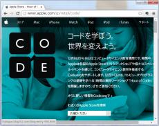 コードを学ぼう。世界を変えよう。/12月8日から14日はコンピュータサイエンス教育週間です。期間中Appleは各国のApple Storeで行うワークショップや様々なスペシャルイベントを通じて、コンピュータサイエンス教育を推進するCode.orgをサポートします。12月11日には、コンピュータプログラミングの基礎を学べる1時間の無料ワークショップ「Hour of Code」を開催しますので、ぜひご参加ください。◆さらに詳しい情報をCode.orgで