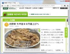 吉野家 牛丼並80円値上げへ/大手牛丼チェーンの「吉野家」は、原材料となる牛肉の取引価格が上昇し円安で輸入コストも増えているとして、牛丼の並盛を300円から380円とするなど、牛肉を使用したメニューの値上げを発表しました。◆発表によりますと、「吉野家」は12月17日から、「牛丼」など牛肉を使った25の商品について、30円から120円、値上げします。◆このうち牛丼の「並盛」は税込み300円から380円に、牛カルビ丼の「並盛」は税込み490円から590円にそれぞれ値上げします。◆今回の値上げについて吉野家は、牛丼の材料となる牛肉の取引価格が中国や東南アジアなどでの需要の高まりを背景に上昇しているほか、円安の影響も加わって仕入れコストが従来のおよそ2倍に増えたためだとしています。◆大手牛丼チェーンの間では、「すき家」がことし8月、牛肉の仕入れコストの上昇を理由に牛丼の並盛を税抜きで250円から270円にしたほか、「松屋」も7月以降、首都圏の店舗を中心に使用する牛肉の質を上げたうえで並盛の価格を税込み290円を380円にするなど、値上げが相次いでいます。◆これまで牛丼は、各社が激しい低価格競争を繰り広げデフレの象徴とまで言われましたが、原材料価格の上昇や円安などを背景に従来の価格戦略を見直す動きが広がっています。