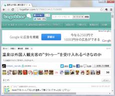 """温泉は外国人観光客の""""タトゥー""""を受け入れるべきなのか/NHKでタトゥーしてる人が温泉って事についてやっとるヽ(;▽;)ノ◆外国人が対象だけど(。-_-。)"""