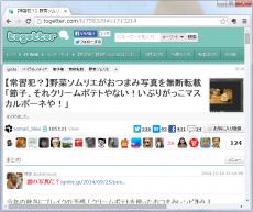 【常習犯?】野菜ソムリエがおつまみ写真を無断転載「節子、それクリームポテトやない!いぶりがっこマスカルポーネや!」/無断転載、しかもご丁寧に左右反転して誤魔化しかよ。 mono-log.jp/archives/2014/… RT @ukishizumi: 誰の写真だ?ignite.jp/2014/09/25/pos