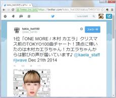 1位「ONE MORE / 木村 カエラ」クリスマス前のTOKYO100曲チャート!頂点に輝いたのは木村カエラちゃん!カエラちゃんからは歓びの声が届いています♪ @kaela_staff #jwave Dec 21th 2014