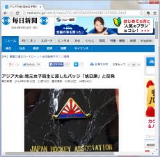 仁川(韓国)澤田克己、芳賀竜也】19日に開幕した第17回アジア大会に出場するホッケー男子の日本代表チームが、練習会場となった仁川市内の女子高の生徒らに渡したピンバッジが、韓国内で波紋を巻き起こしている。日本ホッケー協会のマークを描いたものだが、学校側が「(日本の軍国主義の象徴である)旭日旗(きょくじつき)だ」と反発。日本協会側は「予想外だ。国際親善のつもりだったのに」と戸惑っている。 学校側によると、日本チームが16日夕、同校での練習を終えて引き揚げる際、見学していた約20人の生徒にバッジを配った。生徒たちはその後、バッジの模様に気づいて、学校に届けたという。学校は18日、大会組織委員会に報告した。組織委は「経緯を確認中だ」と話している。 日韓関係が悪化する中、韓国では最近、戦前の日本の軍国主義の象徴として、旭日旗を敵視する風潮が強まっている。昨年7月にソウルで行われたサッカー東アジア・カップの日韓戦では、日本人観客がスタンドで旭日旗を振った一方、韓国のサポーターが日本を非難する横断幕を掲げ、双方で相手側を問題視する空気が広がった。 日本ホッケー協会のマークは、組み合わせた2本のスティックとともに放射状の陽光を放つ太陽の上半分が三角形の中に描かれたもので、旭日旗に酷似している。協会によると、デザインを決めた経緯に関する記録は残っていない。男子代表には韓国人のコーチもおり、以前に韓国と対戦した時にもバッジ交換をしてきたが、今までトラブルになったことはないという。