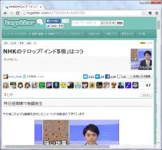 NHKのテロップ「インド5弱」はコラ
