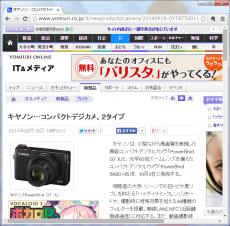 キヤノンは、小型ながら高画質を実現した高級コンパクトデジタルカメラ「PowerShot G7 X」と、光学65倍ズームレンズを備えたコンパクトデジタルカメラ「PowerShot SX60 HS」を、10月3日に発売する。 明暗差の大きいシーンでの白トビや黒ツブレを抑える「ハイダイナミックレンジ」モードや、撮影時に特殊効果を加える46種類のフィルターを搭載。無線LANとNFC(近距離無線通信)に対応する。また、動画撮影時に絞りやシャッタースピード、ISO感度を手動で変更できる「マニュアル動画」モードを備える。対応メディアはSDXC/SDHC/SDカード。 「PowerShot G7 X」は、35mmフィルム換算の焦点距離が24~100mm相当の光学4.2倍ズームレンズ、有効画素数約2020万画素の1.0型CMOSセンサーを搭載。レンズはF1.8~2.8と明るく、広角端から望遠端まで暗いシーンでもブレやノイズを抑えで撮影できる。第4レンズ群を移動する新型のインナーフォーカス方式を採用し、鏡筒の小型化や高速AF(オートフォーカス)を実現。最短撮影距離5cm(広角端)でのマクロ撮影に対応する。 レンズには、美しいボケ形状を実現する9枚の羽根絞りや、日中の晴天時でも光量を抑えることができるNDフィルターを搭載。「スーパースペクトラコーティング」技術による多層コートを施すことで、ゴーストやフレアなどを極限まで抑える。また、「プログレッシブファインズーム」は、約8.4倍までのデジタルズーム領域でも高い解像感を維持する。 1.0型のCMOSセンサーは、暗いシーンでのノイズの少ない撮影や、豊かな色階調の表現ができ、背景のボケ味も出すことができる。さらに、映像エンジン「DIGIC 6」との組み合わせによる「HS SYSTEM」で、最高ISO感度12800でもノイズを抑えて撮影できる。 背面のタッチパネル対応3.0インチ液晶モニターは、上方向に180度可動するチルトタイプで、自分撮りやローアングルなど、さまざまな位置からの撮影ができる。サイズは幅103.0×高さ60.4×奥行き40.4mmで、重さは約304g。価格はオープンで、キヤノンオンラインショップでの税別価格は6万8800円。PowerShot SX60 HS 「PowerShot SX60 HS」は、35mmフィルム換算の焦点距離が21~1365mm相当の光学65倍ズームレンズ、有効画素数約1610万画素のCMOSセンサーを搭載したコンパクトデジタルカメラ。 3枚のUDレンズと1枚の非球面レンズを採用し、前モデルの「PowerShot SX50 HS」からさらに広角化と望遠化を実現した。また、「プログレッシブファインズーム」によって、約130倍までのデジタルズーム領域でも高い解像感を保持する。また、映像エンジン「DIGIC 6」との組み合わせによる「HS SYSTEM」で、広角から望遠まで高画質で撮影できる。 滑らかな曲面でホールド感を重視したグリップ形状で、レンズシフト式手ブレ補正機能「マルチシーンIS」とあわせて、安定した撮影ができる。 背面の3.0型液晶モニターはバリアングル式で、自分撮りやハイアングル、ローアングルなど、さまざまな位置からの撮影ができる。また、スピードライトをはじめ、デジタル一眼レフ「EOS」用アクセサリを装着できる。 サイズは幅127.6×高さ92.6×奥行き114.3mmで、重さは約650g。価格はオープンで、キヤノンオンラインショップでの税別価格は5万6800円。(BCN)