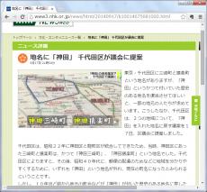 地名に「神田」 千代田区が議会に提案 東京・千代田区に三崎町と猿楽町という地名がありますが、「神田」というかつて付いていた歴史のある地名を復活させてほしいと、一部の地元の人たちが求めています。こうしたなか、千代田区は、2つの地域について、「神田」を入れた地名に戻す議案を17日、区議会に提案しました。千代田区は、昭和22年に神田区と麹町区が統合してできたため、当時、神田区にあった三崎町と猿楽町は、かつて「神田三崎町」、「神田猿楽町」という地名でした。千代田区によりますと、その後、昭和40年代に、郵便の配達のためなどに地域を分かりやすくするために、いずれも「神田」という地名が外れ、現在の町名になったとみられるということです。しかし、10年ほど前から地元の町会などが「神田」が付いた歴史のある地名に戻したいという意見が高まり、区は審議会を開いて、地名の変更による混乱などを理由に変更に反対する人からも意見を聞くなどして検討を進めてきました。こうしたなか、千代田区の石川雅己区長は、17日から始まった区議会で、「『神田』という名前は地域の人々にとってアイデンティティーであり、それを絆として地域と人々がつながりを深めるのは意義深い」として、2つの地名について、「神田」を入れた地名に戻す議案を提案しました。「神田」という地名の復活を求めてきた住民グループのメンバーの鎌倉勤さん(71)は「『神田』という名前はブランドであり、住んでいる人はこの名前に愛着を持っている。『神田』という地名が復活すれば、必ず地域が活気づくと思う」と話していました。一方、復活に反対している住民グループのメンバーの鈴木伸之さん(68)は「この地域で事業をしている人にとっては、名刺やパンフレットの住所をすべて変えなければならず、費用がかかってしまう。こうした意見もきちんと聞いて、変更すべきかどうか議論をしてほしい」と話していました。