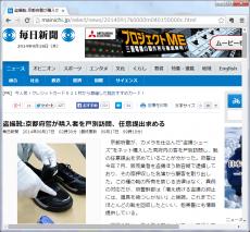 """盗撮靴:京都府警が購入者を戸別訪問、任意提出求める 京都府警が、カメラを仕込んだ""""盗撮シューズ""""をネット購入した同府内の客を戸別訪問し、靴の任意提出を求めていることが分かった。府警は今年7月、販売業者を盗撮ほう助容疑で逮捕しており、その際押収した名簿から顧客を割り出した。この種の靴の所有を禁じる法律はなく、異例の対応だが、府警幹部は「増え続ける盗撮の抑止には、道具を絶つしかない」と強調。これまでにほとんどの靴を回収したといい、他県警にも情報提供している。 問題の靴は、足の甲の部分にリモコンで操作できる小型カメラが仕込まれ、メッシュ状の布越しに盗撮できる仕組みで、1足3万円前後で販売されていた。女性のスカートの下などに靴を差し出し、下着などを撮影する目的が想定される。 府警は7月1日、この靴をインターネットサイトで販売したとして、神奈川県大和市のカメラ販売会社経営の男(26)=罰金50万円の略式命令=らを府迷惑行為防止条例違反(盗撮)ほう助容疑で逮捕した。だが7月20日、大阪市港区の水族館「海遊館」で、女児のスカート内に靴を差し入れ、撮影しようとした岡山県倉敷市職員の男が大阪府警に盗撮容疑で逮捕された。この男も同サイトで靴を購入していた。 京都府警によると、販売会社の男らは2012〜14年に靴約2500足を販売し、6000万円以上を売り上げたとみられている。府警は摘発の際、約1500人分の顧客名簿を押収しており、購入者が同様の盗撮を繰り返す可能性が非常に高いと判断し、8月中旬から府内の購入者約40人の戸別訪問を始めた。趣旨を説明して廃棄依頼書に記入してもらい、回収した靴は府警で廃棄する流れ。 その結果、「捨てた」などと答えた数人を除き、ほぼ全員が靴の提出に応じたという。現在も類似の靴を販売するサイトがあり、根絶は難しいが、府警は今回のような直接訪問が悪用の抑止力にもなると期待している。"""