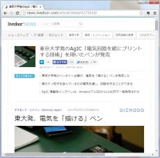 """東京大学発のAgIC「電気回路を紙にプリントする技術」を用いたペンが発売 電気を「描く」?今年、Kickstarterで実現した東京大学発のベンチャー企業AgICの""""電気回路を紙にプリントする""""技術。このプリンターのインクを使ったペンが今月発売されました。140919AgIC00.pngこのインクは銀のナノ粒子を含んでいて、電気を通し、その上にLEDチップや電池を貼りつけて、回路を作ることができるんです。CEOの清水信哉さんに実演していただくと、こんな感じ。回路を作り始めてから、LEDが光るまでほんの30秒。簡単!新しい表現のツールとしての「電気」回路が紙に描ける? それって役に立つの? と思うかもしれません。そもそも回路は普段はあまり馴染みがないもの。冷蔵庫や電子レンジの見えないところに収まっていますよね。このAgICの技術は、既存品の代替やコストダウンなど実利用的な面よりも、「電気をみんなのものに」ということを意識して開発されています。つまり、身近に感じてもらうというスタンス。家庭のプリンターで印刷でき、回路を描くのにも専用のソフトはいりません。ペンで手描きできるくらいなので、PhotoshopやペイントでもOKです。電気が誰でも簡単に使える1つのクリエイティヴツールになる。電気ってこんなにも表情豊かだったんですね。140901agic11.jpg鳥や花のイラストが回路になっていて、LEDが光ります。140901agic21.jpgこちらは風車のプリント模様が回路に。中心には電池が。140901agic1.jpgオフィスにあった「体重グラフ」も、LEDが光る回路でした。140918_agic.jpg名刺も光る。インタラクティブ広告にも応用されているんだそうです。このAgIC 導電性インクペン(1,200円)は、9月12日(金)にAmazonで一般発売されたばかり。前回の英語版はすぐに売り切れたようなので、気になる方はお早めに! またプリンター用インクもプレオーダーを受け付けています。また、子ども向けの学習キットも現在制作中。はんだ付けなどの作業がないので、安全に簡単に楽しめます。140918_agic2.jpgこちらは学習キットにしたいと言うスピーカー。壊れてもすぐにプリントできます。「(製品そのものというよりも)新しい電気の体験を提供したい」と清水さんは話します。このプロダクトの登場で、これからの人と電気との関わり方は大きく変わっていくかもしれません。"""