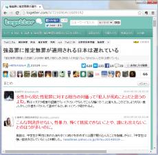 強姦罪に推定無罪が適用される日本は遅れている 「推定無罪は間違った認識による判断・偏見」「疑わしきは被告人の利益になんて許せない。日本は遅れている」