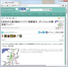 【迷宮の大阪】梅田エリアに新駅誕生、ダンジョンの難易度アップ!JR大阪駅は、1日の乗車人員が約43万人もある日本トップクラスのターミナルだ。新幹線こそ乗り入れていないものの、京都線・神戸線・大阪環状線・桜島線・阪和線・大和路線や西日本各地に向かう特急が絶えず離発着している。これに対して梅田駅は、阪急電車と阪神電車、市営地下鉄御堂筋線のターミナル名だ。また御堂筋線の梅田~難波間のバイパスとして建設された地下鉄四つ橋線は「西梅田」、大阪/梅田エリアをかすめるように通る地下鉄谷町線は「東梅田」という駅名になっている。この地下鉄3駅は地下11.6~13.3メートルと深さは大して変わらず、運賃上も同一駅扱いとなっている(ただし乗り換え時間は30分以内)。さらにJR大阪駅から南に約500メートル離れた場所に、1997年に開通したJR東西線北新地駅がある。東西線はJR尼崎~京橋間のバイパス路線で、大阪駅と北新地駅は定期券などで同一の駅と見なされる。改札は別々だが、条件を満たせば乗り継げる特例がある。大阪/梅田駅周辺の鉄道図(編集部作成)※2014年9月21日に一部修正大阪/梅田駅周辺の鉄道図(編集部作成)※2014年9月21日に一部修正 ※2014年9月21日に一部修正これらの駅は地下街・通路でつながっているのだが、「日本最大級の迷宮」「梅田ダンジョン」と揶揄されるほどややこしい構造になっている。「北梅田」(仮)開業でダンジョン化が進行現状でも複雑極まりないのに、新たな要素が数年中に加わりそうだ。大阪駅北側に広がる「大阪駅北地区」(梅田北ヤード)。ここを通る梅田貨物線を改良・旅客化し、2018年度末に新大阪駅まで開業予定の「おおさか東線」を延伸させる計画がある。貨物線は地下化され、大阪駅と連絡できる位置に「北梅田」(仮)駅が設置される。おおさか東線を北梅田駅(仮)から大阪環状線に乗り入れさせ、阪和線経由で関西国際空港までつなげる構想もある。だいぶ先の話になるけれども、リニア中央新幹線が新大阪に乗り入れることは確実視されている(「作ったところで赤字や!」 地下鉄構想とん挫でどうなる大阪の鉄道網参照)。リニア停車駅と国際空港のアクセスを改善することは、関西経済の浮上にとって必要不可欠なのだ。気になるのは北梅田駅(仮)と大阪駅の関係。北新地駅と大阪駅のような関係になるのだろうか。そして北梅田駅(仮)と北新地駅が同一駅と見なされる可能性はあるのだろうか。1キロ近く離れていたら行き来する人はさすがにいなそうだが――。カギを握る阪急阪神ホールディングス現状西梅田駅止まりで、利用者の少ない地下鉄四つ橋線を北に延伸させてはどうかという意見も根強い。地図を見るとグッドアイデアのように見えるけれども、実現するのは容易ではない。四つ橋線と阪神の梅田駅は地下のほぼ同じレベルにあり、どちらかを深く掘り下げる必要があるからだ。大阪/梅田エリアは泥または粘土状の地盤で難工事が予想される。そして四つ橋線はJR東西線と地下でクロスしている。阪急阪神ホールディングスは、阪神百貨店本店の建て替えと阪神の梅田駅の改装を行うことを明らかにしている。梅田駅が地下化したのは1939年と古く、最大でも6両編成しか入れない。掘り下げを期待する声は高いが――同ホールディングスの決断が大阪の鉄道網の将来に大きな影響を与えそうだ。