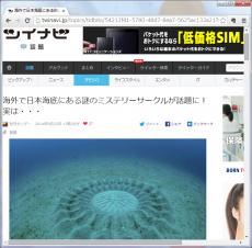 海外で日本海底にある謎のミステリーサークルが話題に!実は・・・皆様お待たせいたしました!ミステリーサークルのお時間です。しかしこの手のミステリーサークルやネッシーのお話に関してはどれも胡散臭く、そもそも日本ではない場合が多くあまり信憑性に書けることが多いので、どうせガセネタだろうとお考えの方が多いのは察します。しかし今回発見されたものはなんと!日本でありしかもこのミステリーサークルは原因が解明されているのです。―答え:「フグの巣」さて、この写真を見た方ですぐにピンと来た方はおそらく「フグ」の知識が豊富なのだと思われます。そう、じつはこれはミステリーでもなんでもないフグの巣のようです。ある意味ミステリーではありますが、フグにとっては全く不思議でもなんでもない単なる「家」です。これは昨年の12月に千葉県の研究者らが「フグの産卵場所」として突き止めた。それまでは本当にミステリーサークルとして知られていたので、これが解明されたのはほんの10ヶ月前なのです。陸上のミステリーサークルも何かの巣だとしたらとても興味深いのですが、残念ながらそちらに関しては解明されておりません。とはいえ和製ミステリーサークルは正真正銘の自然現象。海外のナンチャッテとは次元が違うのは十分誇っていいのではないかと思われます。動画http://youtu.be/kj-K_pFoaDo―海外の反応・ 凄い迫力だな。・ おお凄い!どのように形成されたのか見てみたい・ 凄い巨大な魚を想像したがそうでもなかった。・ 進化はとても風変わりですね・ それは素晴らしいではないか。・ 多分ミステリーサークルは、異性を引き付ける方法だとおもう・ おおおお!とてもきれいです。 ・ 誰かがそれを台無しにするでしょう。・ とてもいい感じ・ 求愛のために行うもの。・ 100%エイリアンです。・ なんてこったい!素晴らしいデザイン・ エイリアンは宇宙から来た魚ではないかな・ 明らかに、フグは幼虫期にはエイリアンですよ。・ お前らのような30歳にもなってモテないオッサンよりましな求愛しているじゃないか。