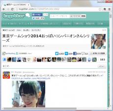 東京ゲームショウ2014おっぱいコンパニオンさんシリーズ 東京ゲームショウ2014でのコンパニオンさん写真まとめ