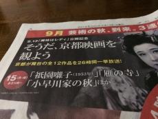 『小早川家の秋』ってどんな映画だろう?小早川秀秋が出てくるんだろうか?