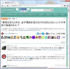 「意見を言うときは、必ず理由を言わなければならない」って小学校で指導された?この記事がきっかけで、TLの皆さんに聞いてみた >> マツダ先生(仮名)の思い出、あるいは議論の仕方を習ったことのない人はやっかいだということ - みやきち日記 http://d.hatena.ne.jp/miyakichi/20120117/p1