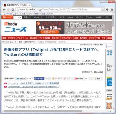 """画像投稿アプリ「Twitpic」が9月25日にサービス終了へ Twitterとの商標問題で/Twitterに画像や動画を手軽に投稿できることで人気のTwitpicが9月25日にサービスを終了する。Twitterから、「Twitpic」の商標登録出願を取り下げなければAPIを遮断すると通告されたからとしている。[佐藤由紀子,ITmedia] Tiwtter向け写真共有サービスの米Twitpicは9月4日(現地時間)、9月25日にサービスを終了すると発表した。ユーザーがTwitpicを使って投稿してきた画像と動画はすべてリンク切れになる。数日中に画像と動画をエクスポートするツールを公開する計画だ。 Twitpicは2008年にリリースされたTwitterで(GIFアニメを含む)画像や動画を投稿するモバイルアプリを提供している。 twitpic Twitpicのノア・エベレットCEOは公式ブログで「数週間前、米Twitterから(Twitpicの)商標登録出願を取り消さなければAPIへの接続を失うことになると通告された。われわれは非常にショックを受けた。Twitpicは2008年からサービスを提供しており、米特許商標局(USPTO)への商標登録出願は2009年から行っているのだから」と説明した。 USPTOのデータベースによると、Twitpicの申し立ては2013年9月に却下されている。 「われわれはTwitterのような大企業ではなく、ブランドを守るための豊富なリソースを持ち合わせていないので、Twitpicをシャットダウンする決心をした」(エベレット氏) Twitterは複数のメディアに対し、以下のような声明を送った。「Twitpicが終了するのは残念だ。われわれはサードパーティー開発者に対し、Twitpicが数年にわたって提供してきたようなTwitter向けサービスを構築することを推奨している。また、われわれは(Twitpicに対し)Twitpicという名前を残して運営を続けられる可能性をはっきり示した。無論われわれはTwitterのブランドを守る必要があり、ブランドには関連する登録商標も含まれる」。""""可能性""""が具体的にどのような方法なのかは不明だ。 Twitterの「ブランドガイドライン」では、製品名に「Twitter」や「Tweet」を含めないこと(Tweetは条件付き)、それらに類するものを使用した商標の登録を申請しないことを求めている。"""
