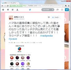 @oniku_0292929: ハマ缶の画像収集に御協力して頂いた皆さん☆本当にありがとうございました♪見た事のなかった缶バッチが沢山見れてとても嬉しかったです!!皆さんのおかげです!!ラジペディア最高!!!