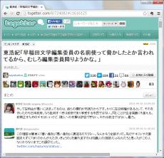 東浩紀「早稲田文学編集委員の名前使って脅かしたとか言われてるから、むしろ編集委員降りようかな。」