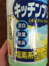 漂白剤の容器、赤で印刷された部分が消えてる。これが塩素パワーか。