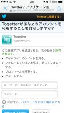 ツイッターの公式アプリで開いたリンク先からツイッターに投稿しようとしたらIDとパスワード求められるってどうなの?