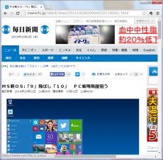 MS新OS:「9」飛ばし「10」 PC戦略飛躍狙う